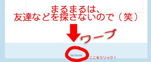 次の画面に進むには「skip this step」をクリック!