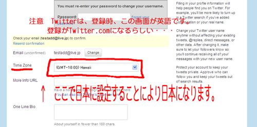 日本に設定を変更する1