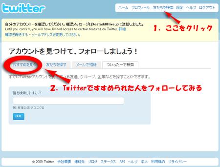 Twitterジャパンのおすすめの人