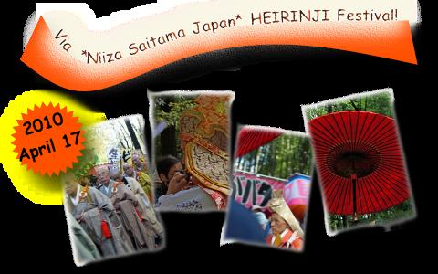 平林寺祭り