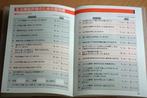 健康手帳2